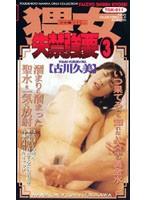 猥女失禁強要(3) ダウンロード