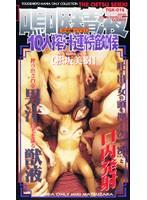 (tgk016)[TGK-016] 嗚咽精液(4) ダウンロード