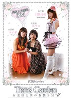 (tgs00010)[TGS-010] 女王様と僕の女装SM Act.10 ダウンロード