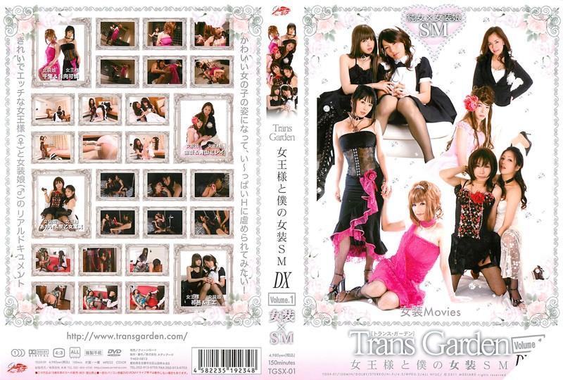 Trans Garden 女王様と僕の女装SM DX Volume.1のイメージ