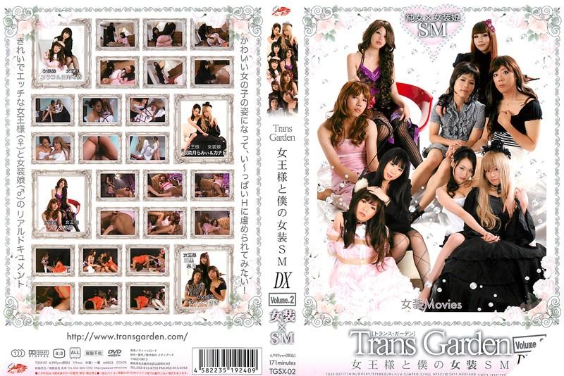 Trans Garden 女王様と僕の女装SM DX Volume.2
