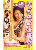 (thj001)[THJ-001] 手コキ足コキしま専科? 〜じっくり、ねっとりイカせてあげる〜 VOL.1 ダウンロード