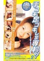 (thj002)[THJ-002] 手コキ足コキしま専科? 〜じっくり、ねっとりイカせてあげる〜 VOL.2 ダウンロード