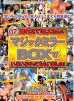 (tjax001)[TJAX-001] 07'撮れたて!素人さんにマジックミラーBOXでいろいろやってもらいました! ダウンロード