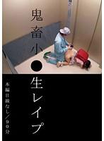 「鬼畜小●生レイプ」のパッケージ画像