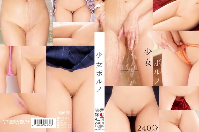 【japanese paipan】パイパンの美少女の無料ロリ動画像。少女ポルノ