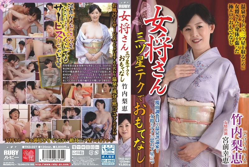 温泉にて、女主人、竹内梨恵出演の無料熟女動画像。女将さん 三ツ星テクでおもてなし 竹内梨恵