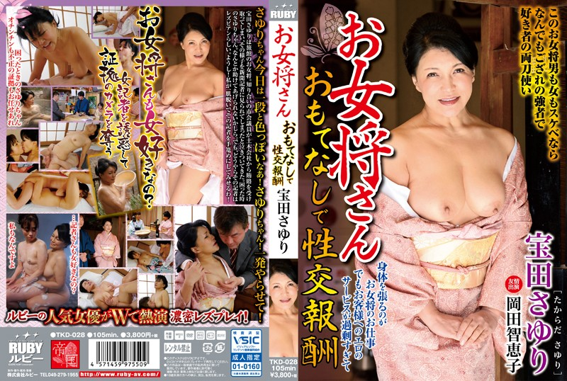 [TKD-028] お女将さん おもてなしで性交報酬