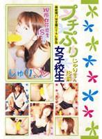 (tkp003)[TKP-003] プチぷり女子校生 じゅりちゃん18歳 ダウンロード