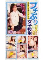 (tkp004)[TKP-004] プチぷり女子校生 ちはるちゃん18歳 ダウンロード