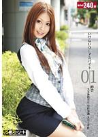 いけないOLアルバイト 01 紗奈[動画]