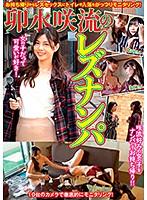 卯水咲流のレズナンパ【tlz-006】