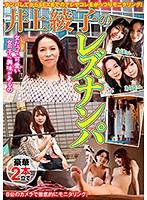井上綾子のレズナンパ【tlz-007】