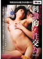 あ~、いやらしい女 刺激的な性交為 Vol.02