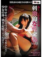 あ〜、いやらしい女 刺激的な性交為 Vol.03 ダウンロード