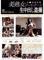 (tmgi00009)[TMGI-009] 品●発最高級 美熟女コールガール生中出し盗撮 ダウンロード