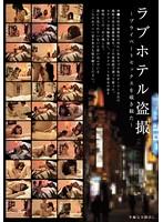 (tmgi00013)[TMGI-013] ラブホテル盗撮 ダウンロード