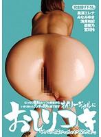 (tmgk00038)[TMGK-038] むっちり豊満なヒップの背後からいきり勃ったチンポで尻肉を撫で回す オイリーギャルにおしりコキ ダウンロード