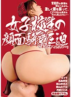 (tmgk00053)[TMGK-053] 官能的な表情を浮かべながら、激しく腰を振って、こすり付ける貴女を下から見上げたい…女子校生の顔面騎乗圧迫 ダウンロード