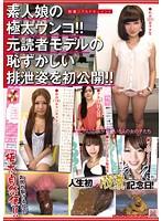 素人娘の極太ウンコ!! 元読者モデルの恥ずかしい排泄姿を初公開!! ダウンロード