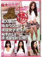 「素人娘の極太ウンコ!! 現役女子大生の恥ずかしい排泄姿を初公開!!」のパッケージ画像