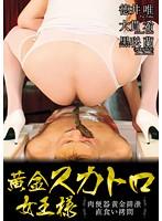 (tmgu00010)[TMGU-010] 黄金スカトロ女王様 徳井唯 大貫希 黒咲蘭 ダウンロード