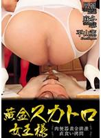 (tmgu00011)[TMGU-011] 黄金スカトロ女王様 ダウンロード