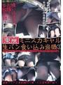 東京ミニスカギャル生パン食い込み盗撮 1