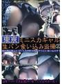 東京ミニスカギャル生パン食い込み盗撮 2