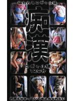 (tmj003)[TMJ-003] 痴漢 コギャル編 120分 ダウンロード