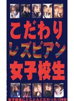 (tnz001)[TNZ-001] こだわり女子校生 レズビアン ダウンロード
