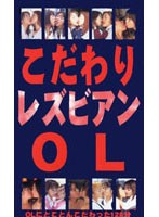 (tnz006)[TNZ-006] こだわりOL レズビアン ダウンロード