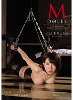 M DOLES THE BONDAGE CORSET GIRL FETISH 辻本りょう ダウンロード