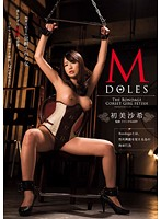 M Doles The Bondage Corset Girl fetish 初美沙希