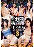 鉄板 汗だくSEX BEST 3 ダウンロード