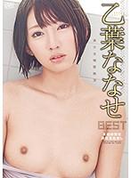 鉄板complete 乙葉ななせ BEST 美少女極限絶頂 ダウンロード