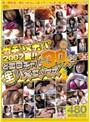 ガチハメナンパ2007夏!! どエロギャル30人と生ハメセックス