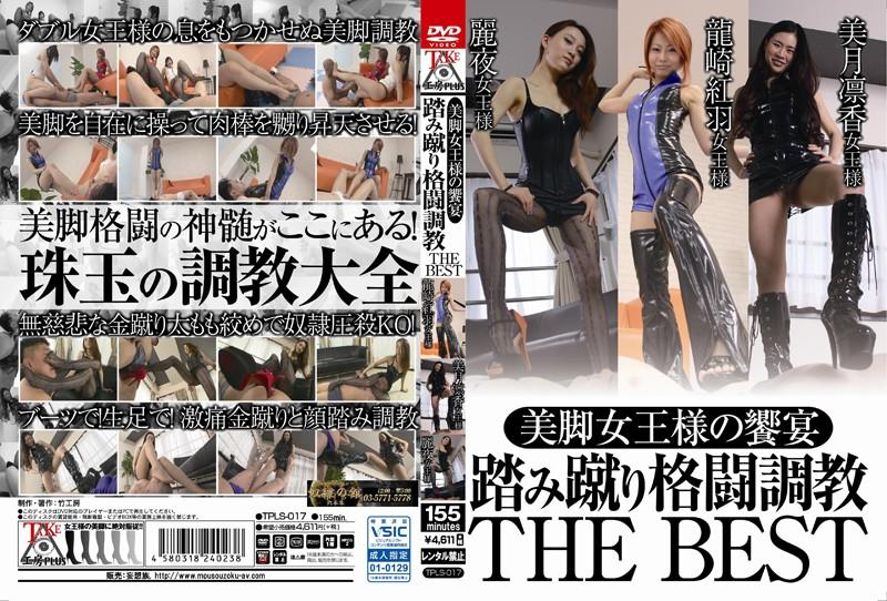 [TPLS-017] 美脚女王様の饗宴 踏み蹴り格闘調教 THE BEST