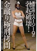 (tpls00018)[TPLS-018] 美脚処刑人スージーQの勃起破壊!金蹴り極刑拷問 ダウンロード