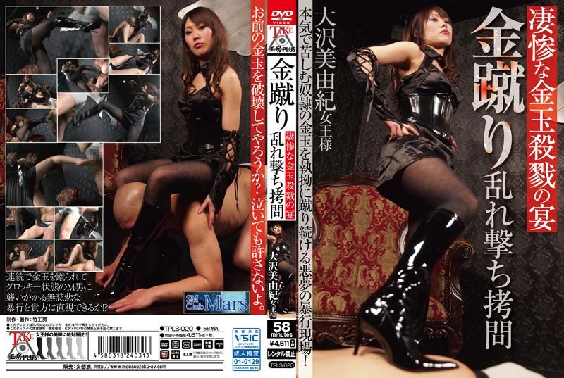 [TPLS-020] 凄惨な金玉殺戮の宴 金蹴り乱れ撃ち拷問 大沢美由紀