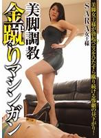 「美脚調教金蹴りマシンガン SARA女王様」のパッケージ画像