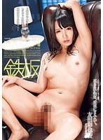 尽きない快楽、愛液にまみれて。 友田彩也香