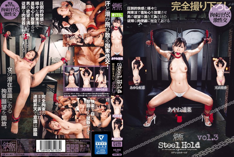 Steel Hold vol.3 天衣萌香 あやね遥菜 あゆな虹恋