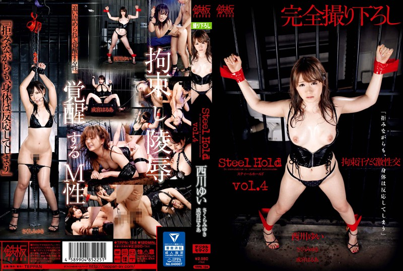 [TPPN-124] Steel Hold vol.4