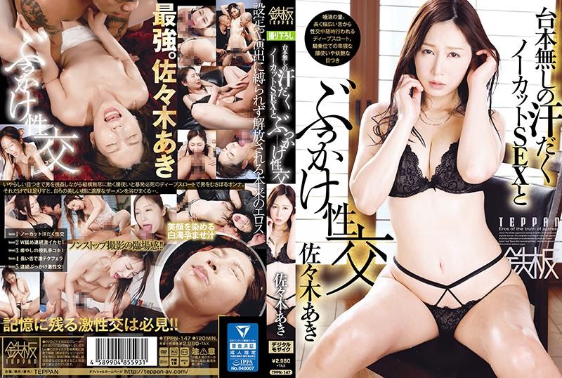 長い舌の熟女、佐々木あき出演のsex無料動画像。台本無しの汗だくノーカットSEXとぶっかけ性交 佐々木あき