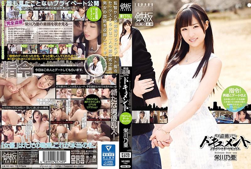 黒髪美少女・栄川乃亜が、誰にも見せたことのないプライベートセックスを見せる…!