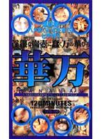(tpq004)[TPQ-004] 華万 ダウンロード