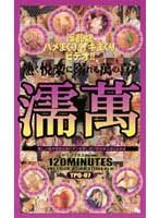 (tpq007)[TPQ-007] 濡萬 ダウンロード