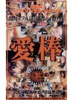 (tpq011)[TPQ-011] 愛棒 ダウンロード
