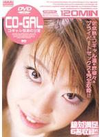 (tqev001)[TQEV-001] CO-GAL コギャル悦楽の日常 ダウンロード
